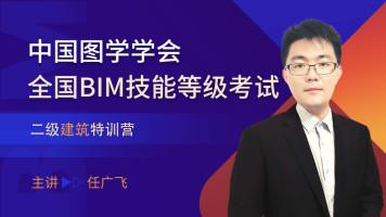 BIM技能等级考试二级建筑-特训营