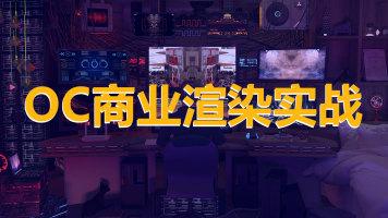 【蓝巴教育】OC商业渲染实战