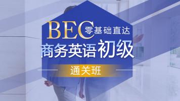 零基础直达BEC商务英语