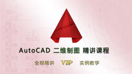 AutoCAD零基础二维制图精讲
