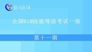 全国BIM技能等级考试一级第十一期