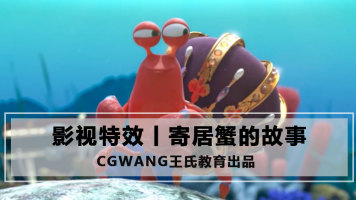 CGWANG学生影视动漫作品-寄居蟹丨影视后期丨影视基础教程
