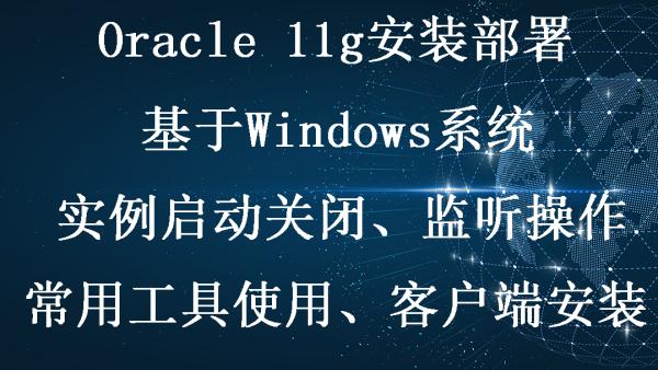 Oracle 11g在windows上的安装部署视频教程