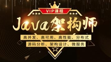 【严选课程】Java架构师VIP课程