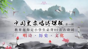 《中国皇家唱诗》课程 | 教育部指定小学生必背80首古诗词