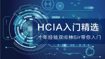 【太阁林Sir】HCIA DataCom全球首发
