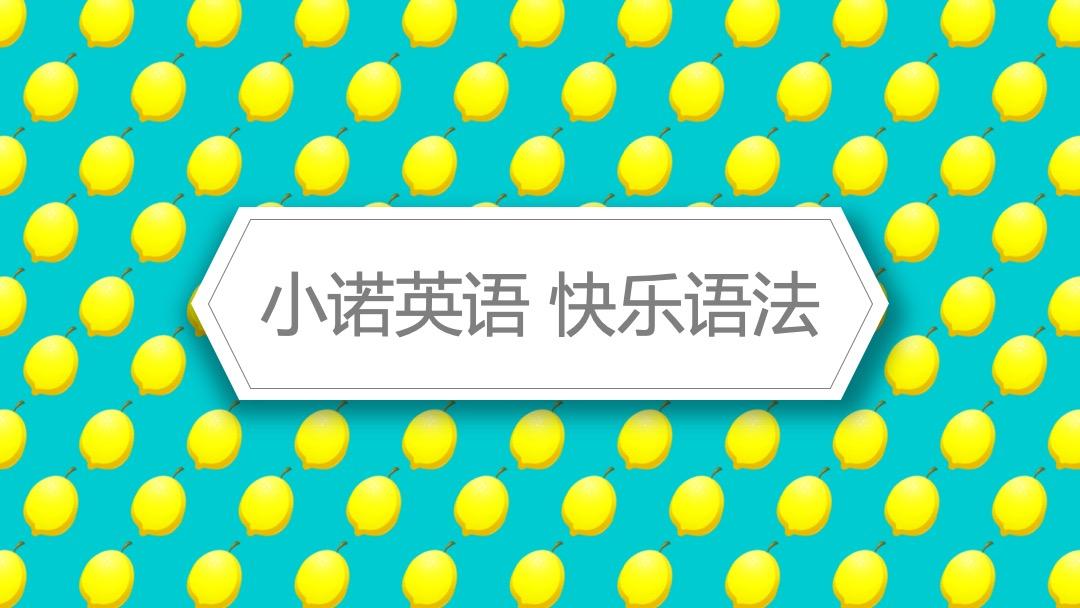 快乐语法免费课4