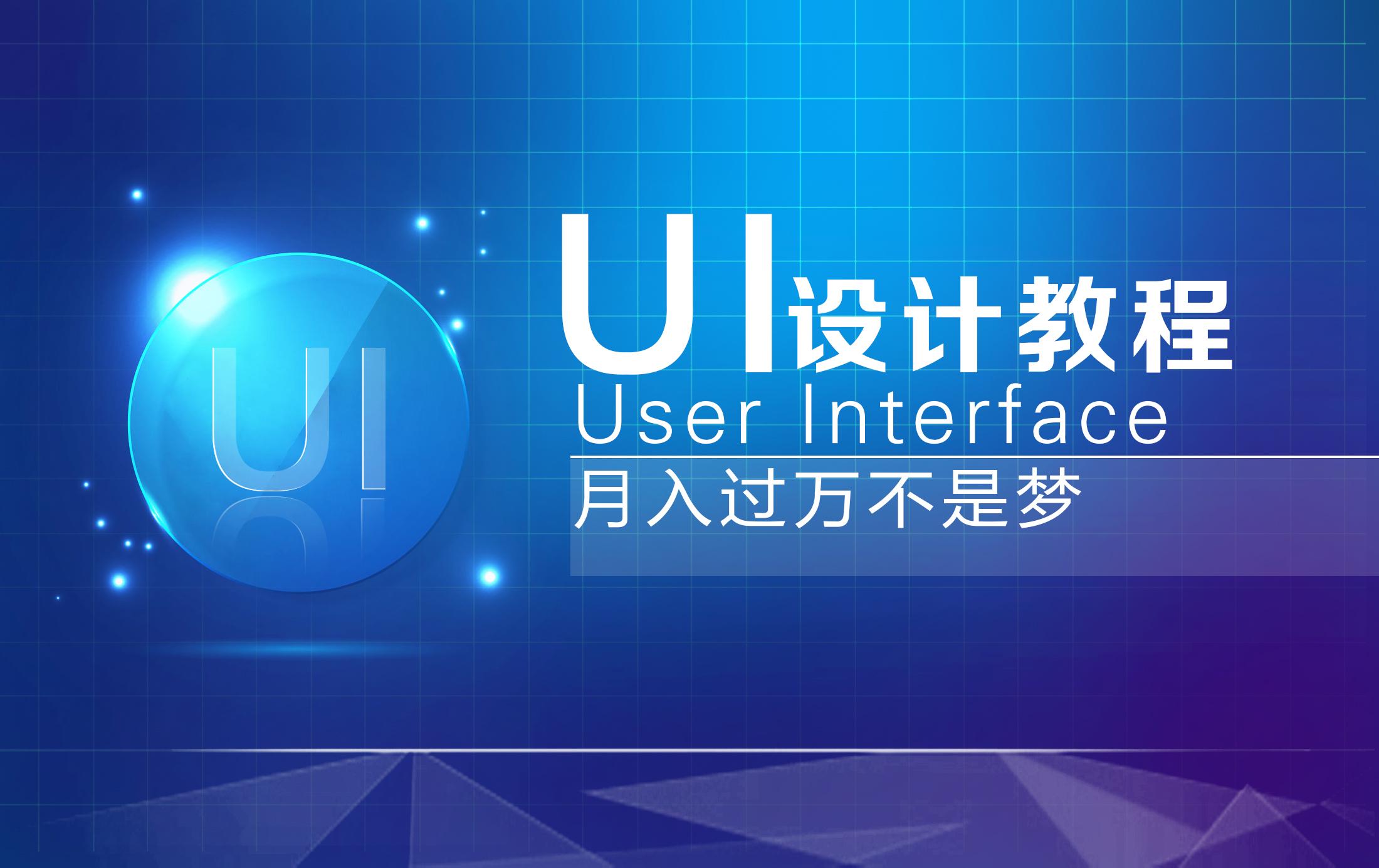 UI设计速成直播教程【航科教育】
