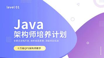 Java架构师培养计划-Level one