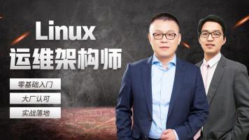Linux运维/架构师/60W年薪【马士兵教育】