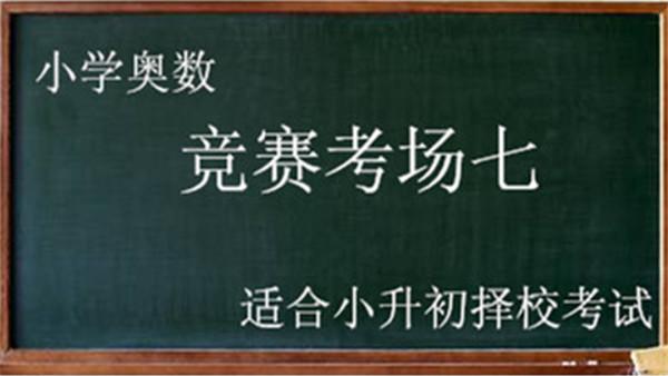 小学奥数-竞赛考场七