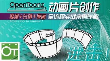 opentoonz动画创作进阶教程 编剧、分镜、原画动作设计全流程详解