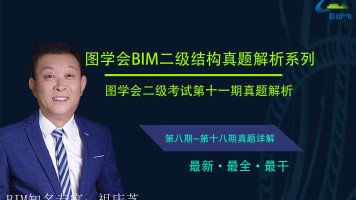 【真题解析】图学会全国BIM技能二级结构考试第十一期真题解析