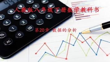八下数学教科书 第20章 数据的分析(人教版--慧诚教育)