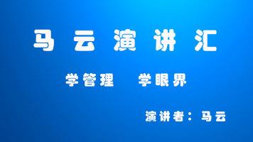 马云演讲汇马云企业创业与管理