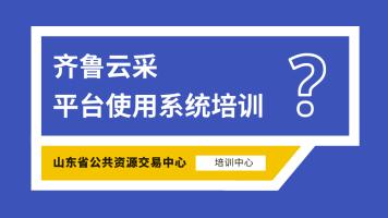 齐鲁云采-平台使用线上培训
