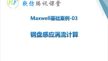 Maxwell基础案列03-铜盘感应涡流计算