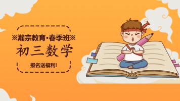 瀚宗春季精品班~初三数学