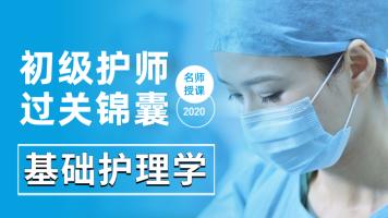 2020年初级护师-基础护理学-过关锦囊轻松过四科