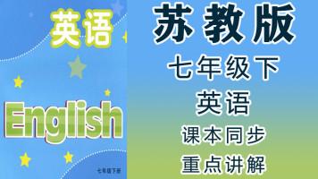 苏教版初中英语七年级(下册)牛津译林新版同步教学
