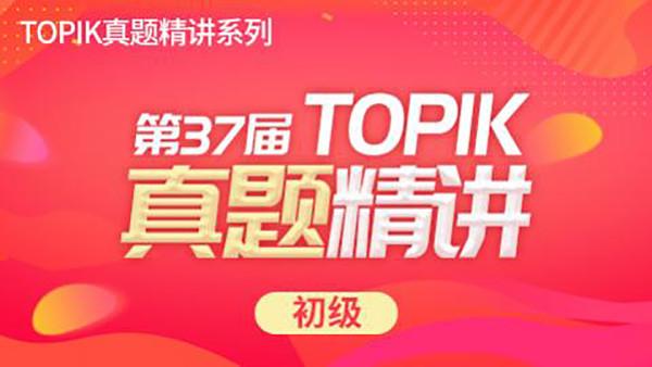 第37届TOPIK初级真题精讲(阅读部分)