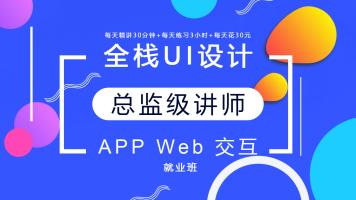UI/UE设计就业班/PS/AI/Axure/AE/APP/web/交互/平面【独孤码农】