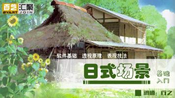 手绘/板绘/PS/SU:场景原画基础公开课【百艺行之】