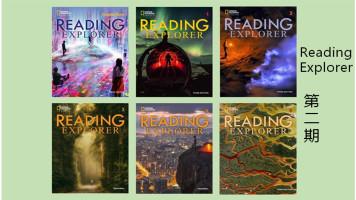 Reading Explorer综合课程第二期