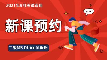 2021年9月计算机二级MS Office 新课预约