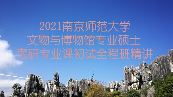 2021南京师范大学文博综合348考研专业课精讲全程班