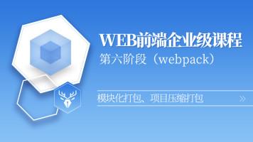 【小鹿线】Webpack