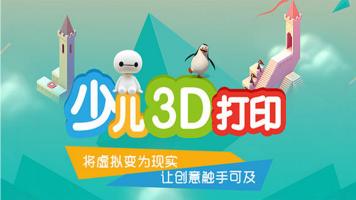 【3D设计】