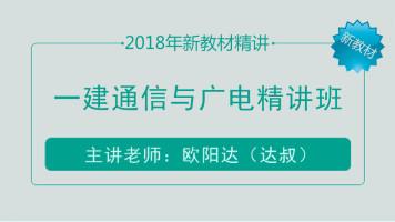 【2018年新教材精讲班】华启学院一建通信与广电精讲视频