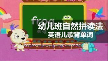 英语儿歌背单词视频教程 幼儿班自然拼读法