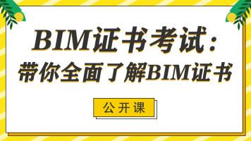BIM证书考试:带你全面了解BIM证书