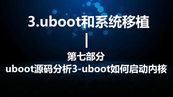 U-Boot源码分析3-启动内核-3.U-Boot和系统移植第七部分