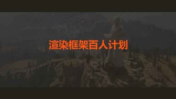 技术美术入门教程【百人计划图形部分】