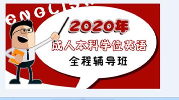 2020年成人本科学位英语考试辅导(赠送20天突破1000核心词讲解)