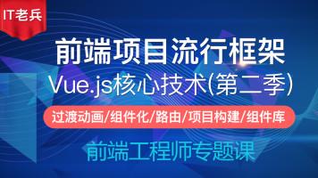 全新Vue.js 2.6第二季:动画过渡/组件化/vue-router/项目构建