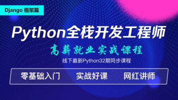 老男孩Python全栈开发+人工智能 32期Ⅱ--Django框架篇