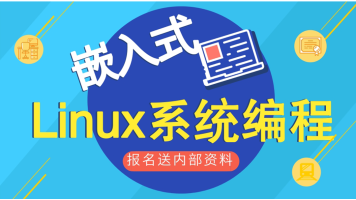 嵌入式实战_linux系统编程