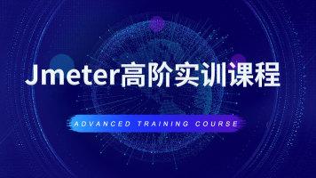 Jmeter高阶实训课程