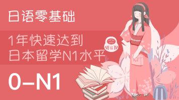 日语零基础直达N1  日本出国日语留学首选课程(网课+APP题库)