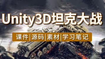 Unity3D零基础手写坦克大战【源码+课件+脚本加微信Coco-zhaoxi】