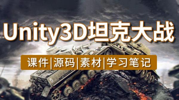 Unity3D零基础手写坦克大战【源码+课件+脚本加微信zhaoxiPenny】
