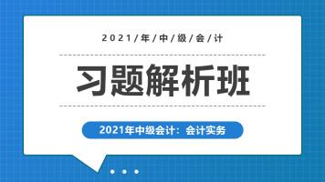 2021中级会计实务【习题解析班】