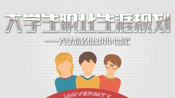 【录播】大学生职业生涯规划 就业指导 创业指导 在线视频课程