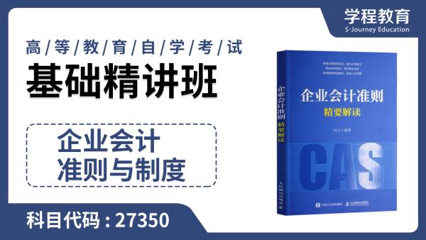 自考27350企业会计准则与制度  基础精讲班【学程教育】