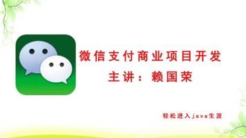 微信支付商业项目开发
