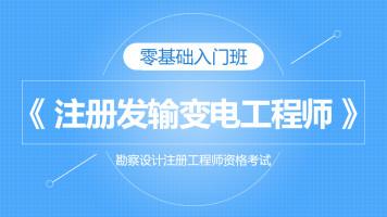 注册电气工程师(发输变电)专业考试零基础入门班